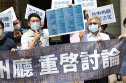 台中州廳何去何從?議員連署盼重啟規畫