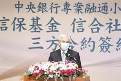 楊金龍:央行小規模營業人紓困 29日已送件已破萬