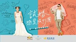 知本老爺、HOLA、華信航空 攜手打造試婚戀愛旅行團