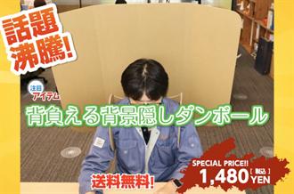 髒亂房間救星?日本業者推「視訊用肩背式遮蓋板」