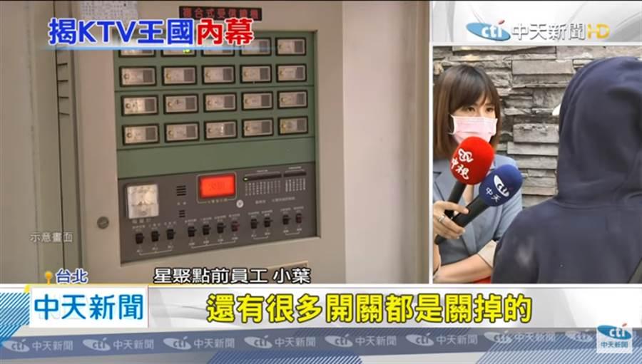 KTV前員工表示,被要求開關消防安檢。