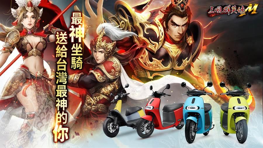 「最神坐騎,送給台灣最神的你」活動登場 60台Gogoro週週送(圖/遊戲新幹線 提供)