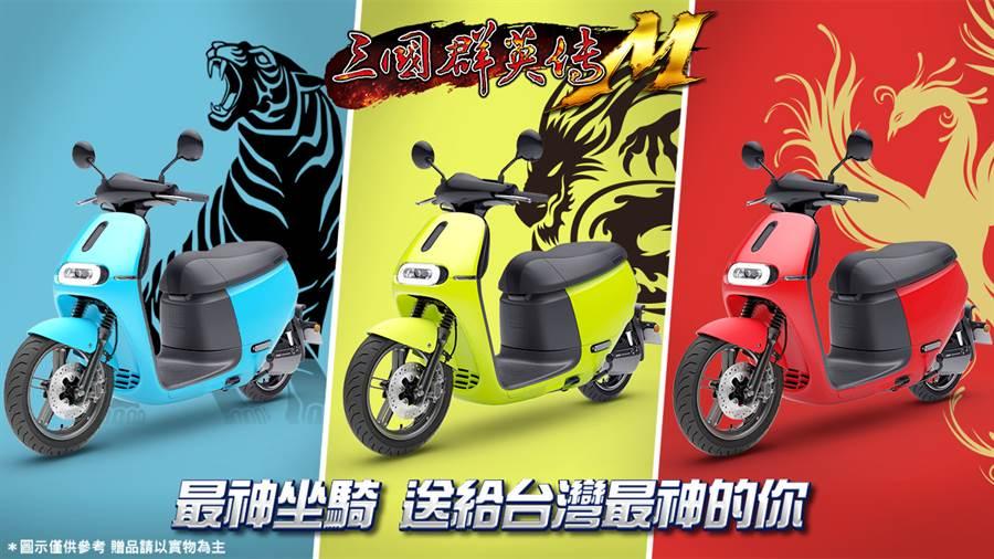 《三國群英傳M》專屬彩繪外殼電動車送給台灣最神的你(圖/遊戲新幹線 提供)