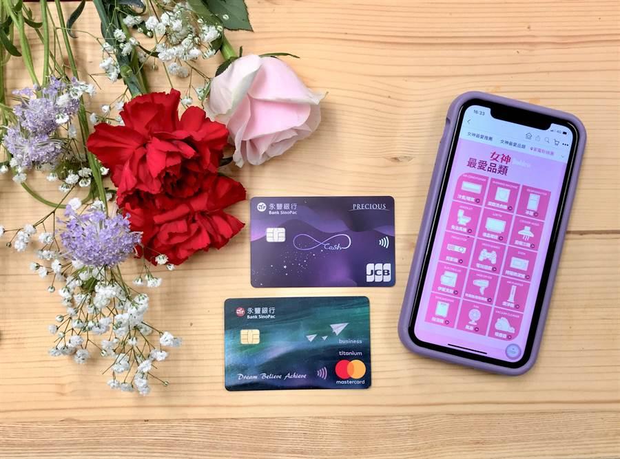 母親節檔期刷永豐信用卡,網購最高回饋17%。(永豐提供)