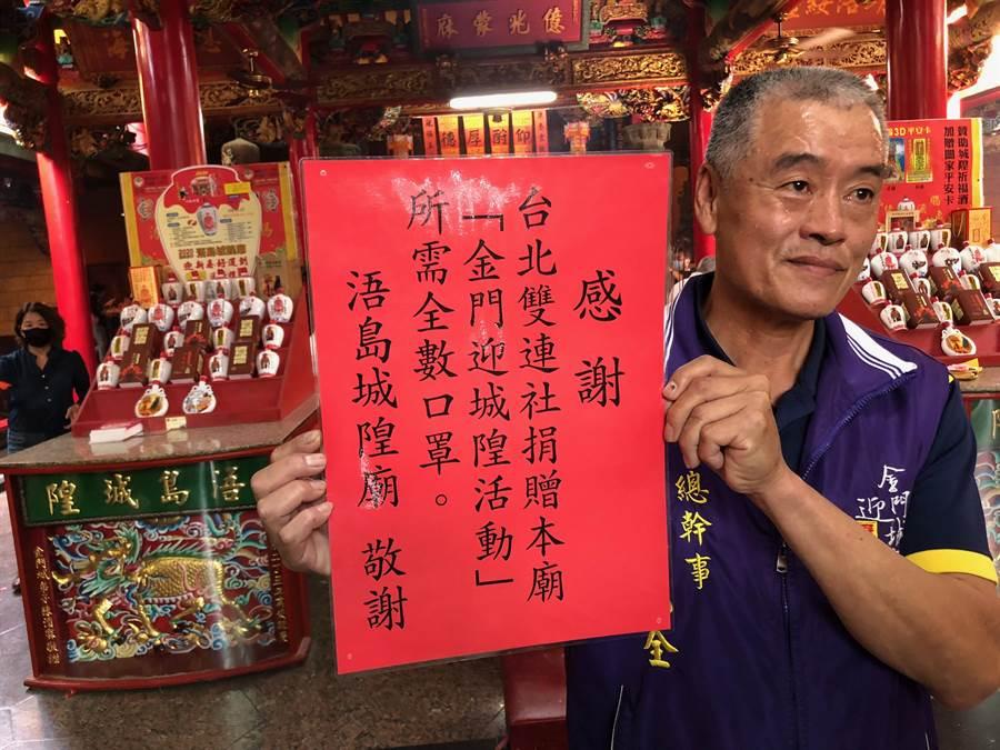 浯島城隍廟管委會總幹事張克成說明,台北雙連社贈送金門迎城隍需用的全部口罩。(李金生攝)