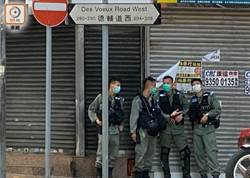 香港修例風波》網友發起五區堵路 防暴警中聯辦外戒備