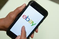 疫情扮重要推手 eBay上季獲利優預期