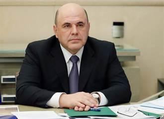新冠肺炎》俄羅斯總理證實確診 其職務由第一副總理暫代