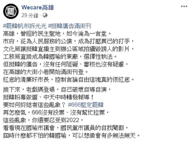 wecare高雄臉書。