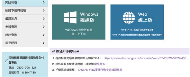 國稅局官網可下載報稅軟體,或可選擇線上網頁版報稅方式。(摘自國稅局官網)
