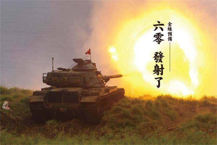 國防部慶祝連6天零確診,獻上M60A3坦克射擊戰車砲照片。(圖/翻攝自 國防部發言人 臉書)