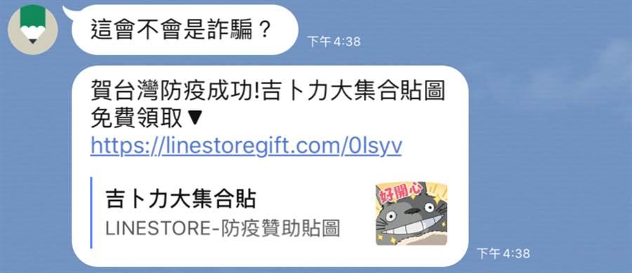 今日有「賀台灣防疫成功!吉卜力大集合貼圖免費領取」的訊息在LINE瘋傳,已證實是詐騙訊息,請網友們不要誤點。(LINE截圖)