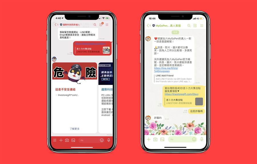 「賀台灣防疫成功!吉卜力大集合貼圖免費領取」的訊息證實是詐騙,內有不安全連結,請小心。(LINE截圖)