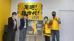 時力屏東縣黨部成立 2022推出縣議員候選人