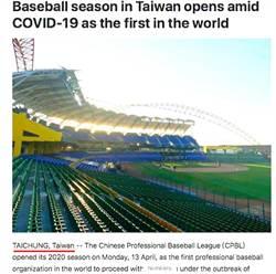 台中獨步全球棒壘開打獲WBSC報導  證明防疫成果