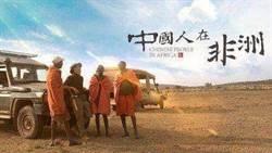 USCC報告:非洲已成為「中國模式」試驗場