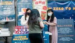 因應疫情 中央大學首創「虛擬企業博覽會」