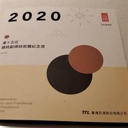 2020總統就職紀念酒包裝曝光 「中華民國」不見了