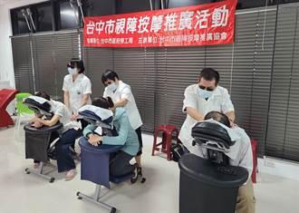 中市府推「手護」6計 助視障按摩師度疫情難關