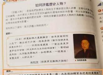 香港教課書曲解鴉片戰爭 蔡正元見內容傻眼