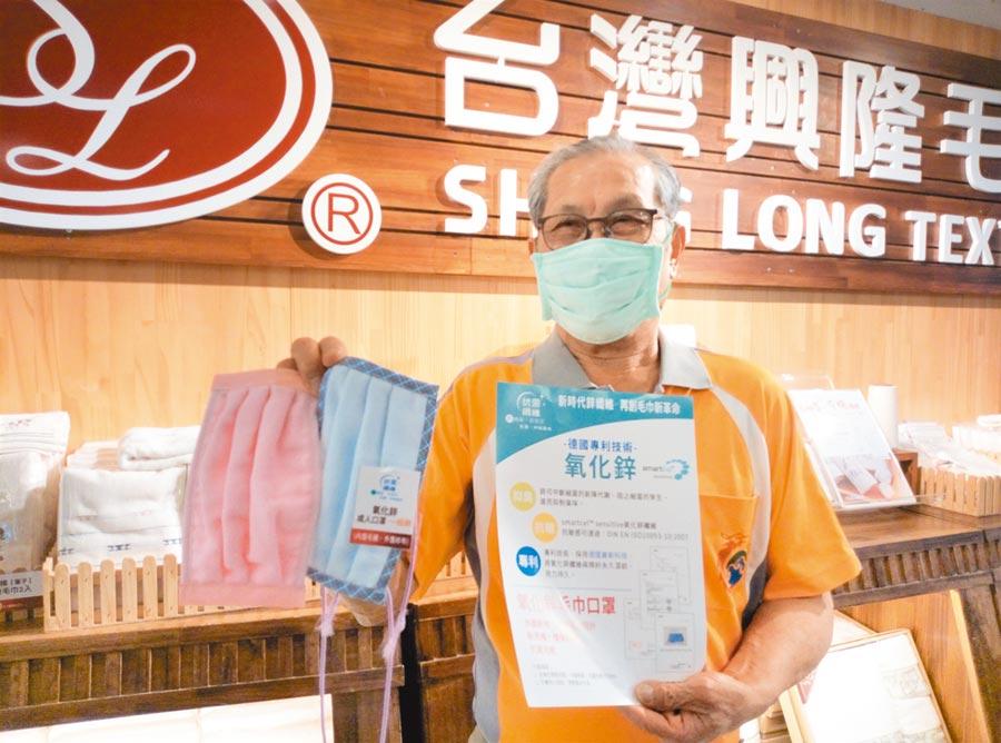 雲林縣虎尾毛巾業者林國隆推出毛巾口罩,抗菌效果佳。(許素惠攝)