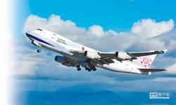 華航貨機突爆胎 外海卸油料緊急返航 桃機一度封閉