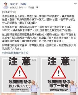 「政府剛剛幫你虧了2萬3992元」 葉元之改圖酸蘇貞昌