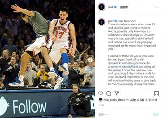 NBA》林來瘋重現紐約 林書豪:我愛你們