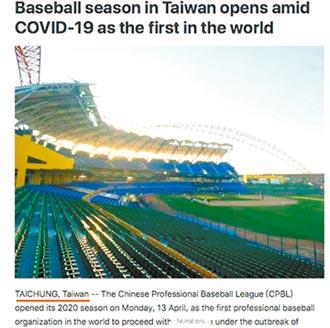 中華棒壘開打 獲世界總會報導