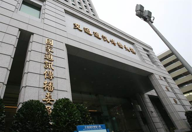 圖為國家通訊傳播委員會所在的交通通訊傳播大樓。(資料照,趙雙傑攝)