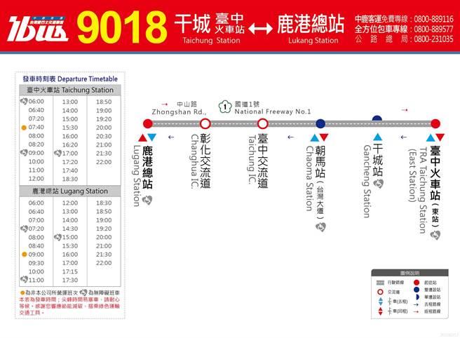 9018公車停靠站。(彰化縣政府提供/吳敏菁彰化傳真)