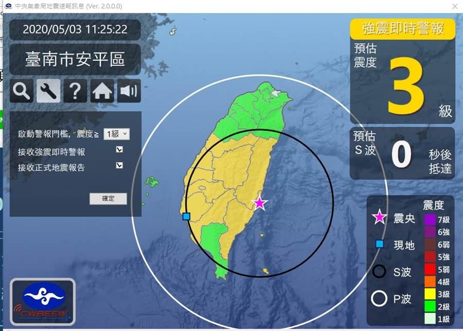 「有地震!搖好久!」台南傳出3級地震。(台南市消防局提供/曹婷婷台南傳真)