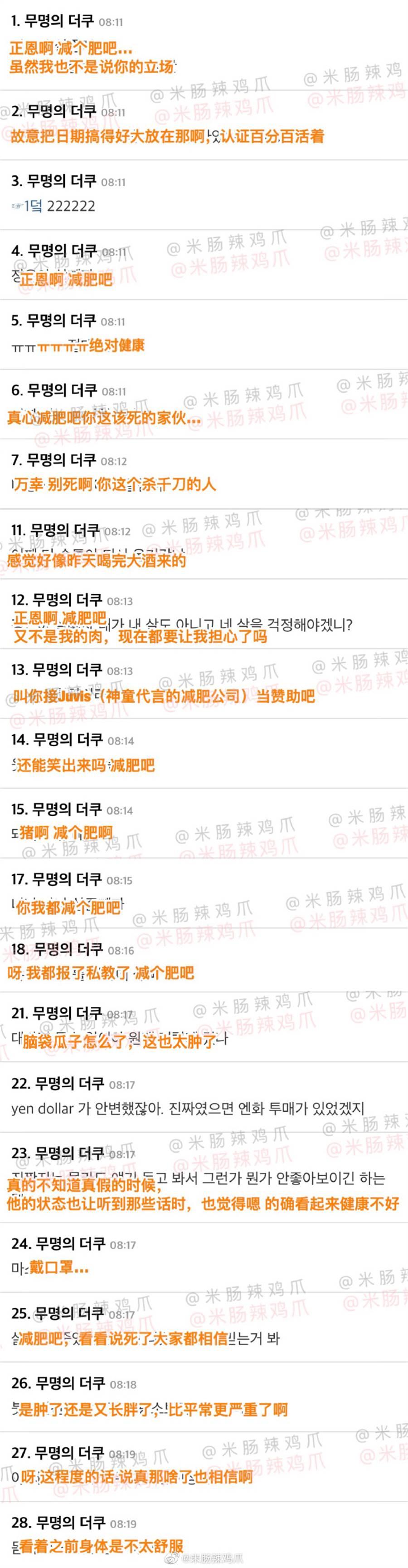 南韓網友反應。(摘自微博)