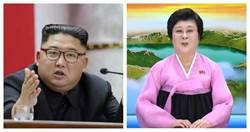 退隱電視圈2年! 北韓「國寶級主播」為金正恩重出江湖
