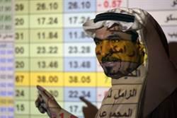 又要負油價了?中東股市集體跳水