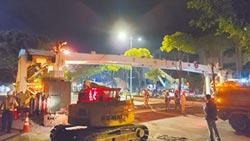 陪土城人24年 清水陸橋拆了