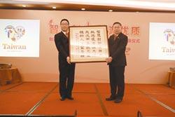台旅會北京辦十周年 不慶祝 低調過