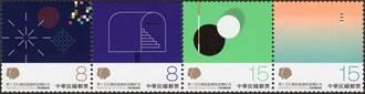 第15任正副總統就職紀念郵票 520開賣