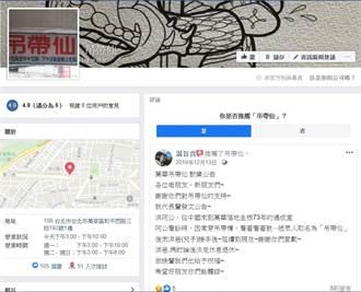 萬華「吊帶仙」歇業 負責人販偽藥遭判刑