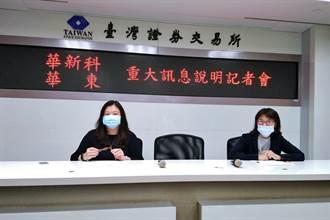 《半導體》華東賣部分廠房予華新科 處分利益估約1200萬