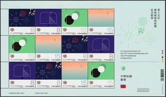 中華郵政將發行第十五任總統副總統就職紀念郵票