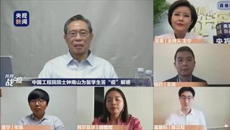 鍾南山:新冠病毒傳染力超強 將發表中藥抗疫報告