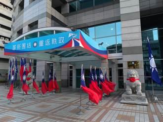 臺北地方法院公告 國民黨變更黨主席江啟臣