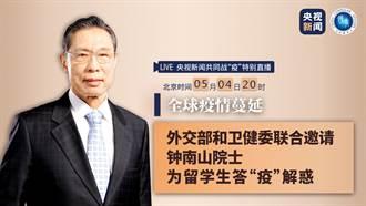 鍾南山:群體免疫犧牲太大 蚊蟲不傳播新冠病毒