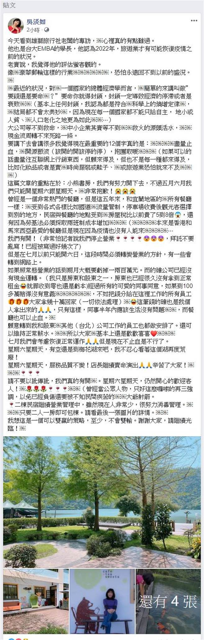 吳淡如臉書全文。(圖/取材自吳淡如臉書)