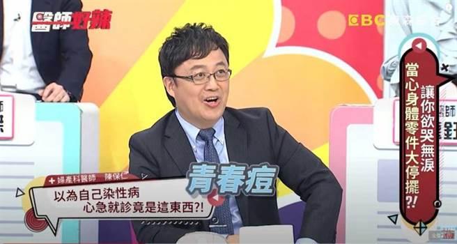 婦產科名醫陳保仁內診一看才發現女子患的是青春痘,並非菜花。