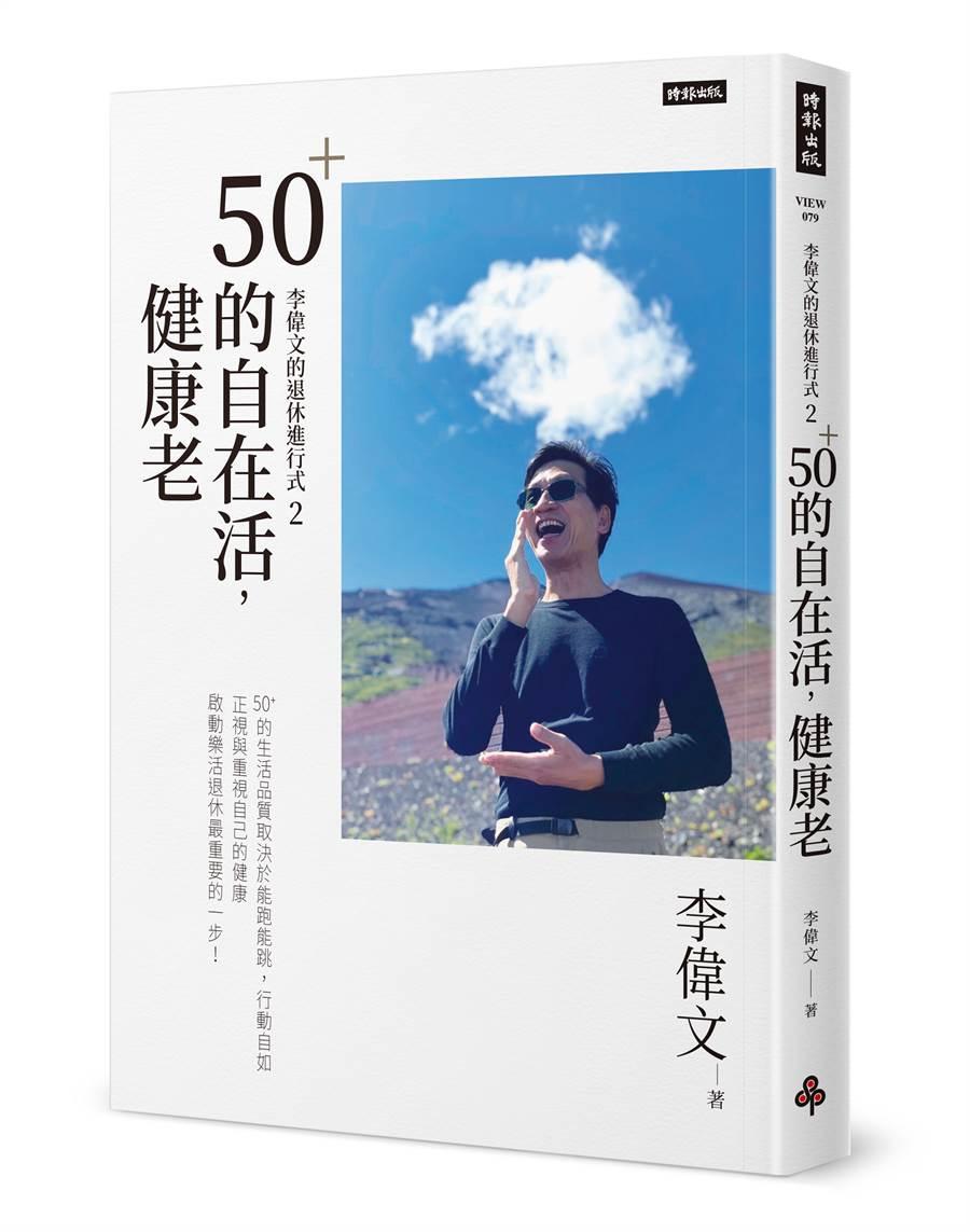〈圖/《李偉文的退休進行式2:50+的自在活,健康老》/時報出版提供〉
