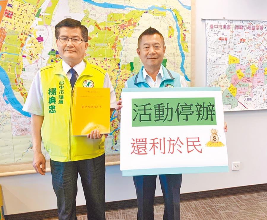台中市議員楊典忠(左)、鄭功進(右)兩人,爭取市府活動停辦應還利於市民,經費用來振興經濟。(陳世宗攝)