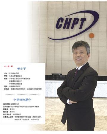 中華精測總經理黃水可:5G、HPC高效能運算晶片 疫後需求引爆