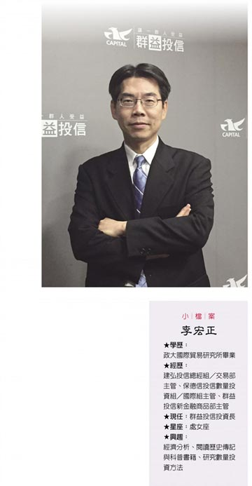 群益投信投資長 李宏正讀史記 領悟投資心法